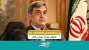 گفتوگوی مجازی شهرداران تهران و کابل