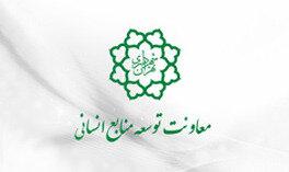 شرایط طرح دستیار مدیران شهرداری تهران