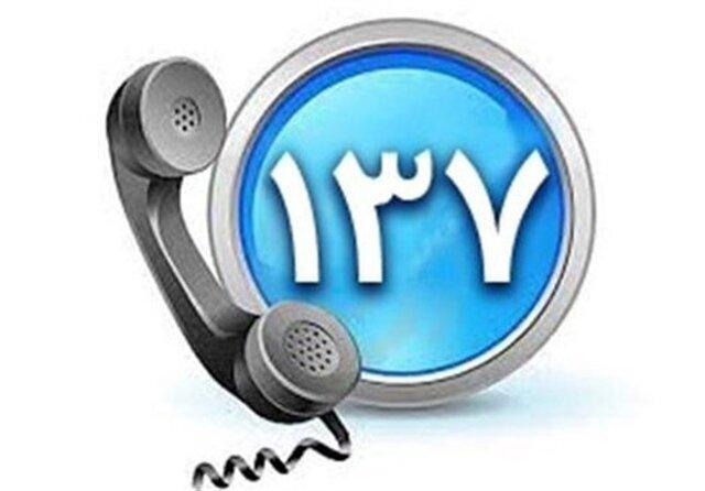 افزایش تماس ها و درخواست های شهروندان در سامانه ۱۳۷