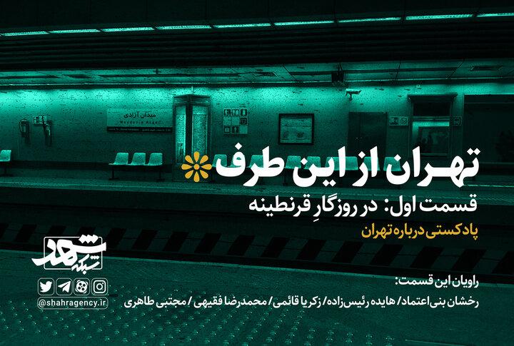 تهران از این طرف/ در روزگار قرنطینه