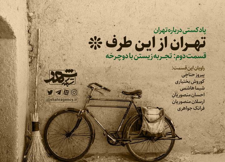 تهران از این طرف/ قصه ما و دوچرخه
