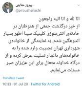 پیام تسلیت شهردار تهران به خانوادههای جانباختگان حادثه آتشسوزی