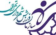 تعطیلی ۱۰ روزه تمامی مجموعه های ورزشی شهرداری تهران