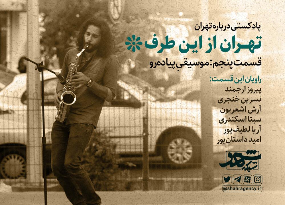 تهران از این طرف/موسیقی پیاده رو