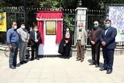 افتتاح فضاهای جمعی سیمین و سوزن بان در منطقه ۱۱