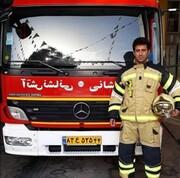 یک آتش نشان حین عملیات اطفای حریق شهید شد