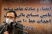 انعقاد تفاهمنامه تأمین بخشی از منابع مالی ساخت خط ۱۰ مترو تهران