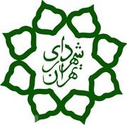 انتصاب مشاور و مدیرکل حوزه معاونت مالی و اقتصاد شهری شهرداری تهران