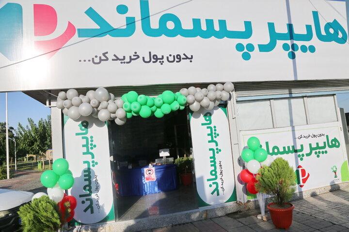اولین هایپرمارکت پسماندخشک کشور در منطقه ۱۹ افتتاح شد