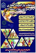 برگزاری مسابقههای پارالمپیاد مجازی ویژه معلولان و افراد کمتوان