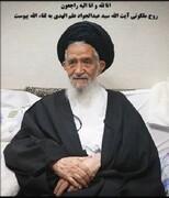 پیام تسلیت شهردار منطقه ۱۲ در پی درگذشت آیت الله سید عبدالجواد علم الهدی