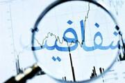 پیشتازی شهرداری تهران در دسترسی آزاد به اطلاعات و شفافیت