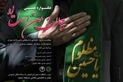 فراخوان عکسواره حسینی «جان من است او»