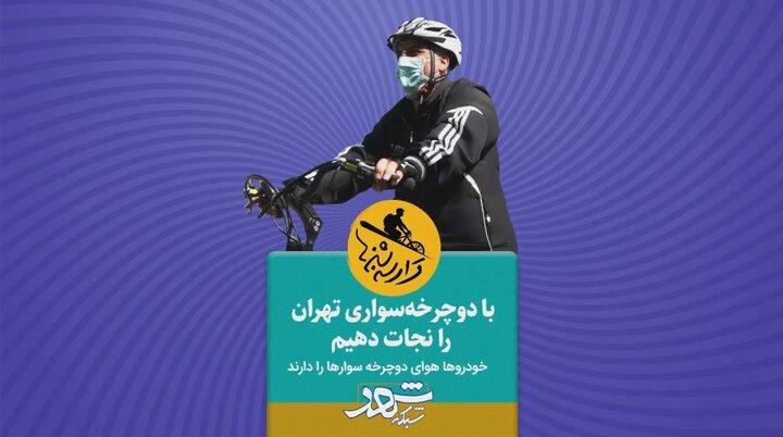 با دوچرخه سواری تهران را نجات دهیم