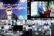 شهردار تهران زنگ آغاز سال تحصیلی جدید را نواخت