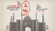 برگزاری بیش از ۲۰۰ برنامه در هفته تهران