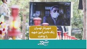 """شهردار زنگ """"دانش آموز شهید"""" را نواخت"""