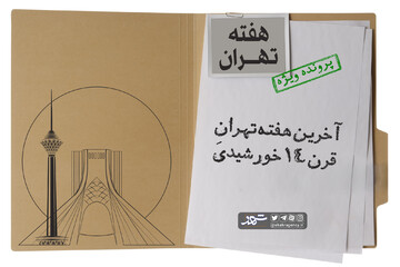 هفته تهران