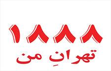 دسترسی به سامانه ۱۸۸۸ از طریق اپلیکیشن تهران من