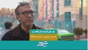 تهران، ایرانِ نوین است