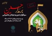 تمدید زمان شرکت در سوگواره نوجوانان عاشورایی «بر مدار حسین(ع)»