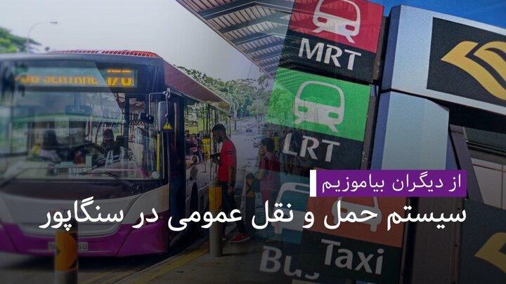 سیستم حمل و نقل عمومی در سنگاپور
