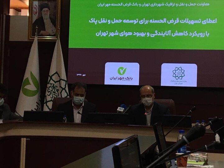 تفاهمنامه ۳۰۰ میلیارد تومانی شهرداری تهران با بانک قرض الحسنه مهر ایران