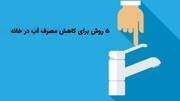 راههای کاهش مصرف آب در خانه
