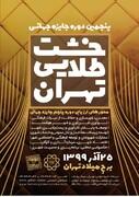 تمدید مهلت ثبت نام در پنجمین دوره جایزه جهانی خشت طلایی تهران