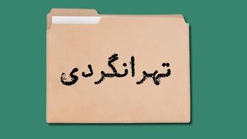 """""""  تهرانگردی """""""