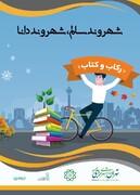 پویش «رکاب و کتاب» برای شهروندان دوچرخهسوار