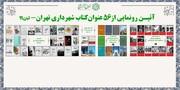 رونمایی از ۵۶ عنوان کتاب شهرداری تهران