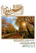 برپایی جشنواره سمفونی پاییز در ۲ بوستان منطقه ۱۵