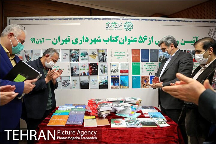 آیین رونمایی از 56 عنوان کتاب شهرداری تهران