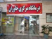 ارائه خدمات پزشکی به بیماران نیازمند در درمانگاه تخصصی خاوران منطقه ۱۵