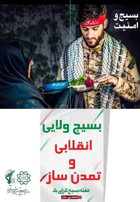 تامین جهیزیه برای تعدادی از زوج های جوان منطقه ۴ در هفته بسیج