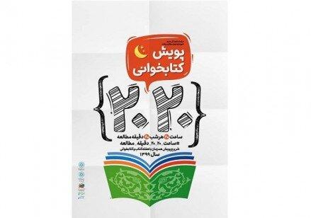 وزیر آموزش و پرورش به پویش کتابخوانی ۲۰۲۰ پیوست