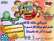 اجرای برخط نمایش موزیکال نقال شهر ما در منطقه ۱۵ برای نخستین بار در تهران