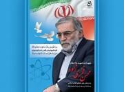 مطالبه پاسخ قاطع و جامع به ترور شهید فخری زاده