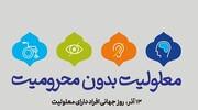اجرای پویش معلولیت بدون محرومیت در تهران
