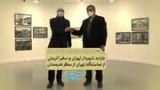 بازدید شهردار تهران به همراه سفیر اتریش از نمایشگاه تهران از منظر هنرمندان