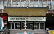 کاهش آرای علیه شهرداری تهران در دیوان عدالت اداری
