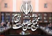 مجمع تشخیص مصلحت می تواند لایحه مالیات بر ارزش افزوده را به مجلس بازگرداند