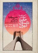 مراسم اختتامیه جایزه داستان تهران شب یلدا برگزار می شود