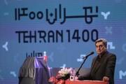 تهران۱۴۰۰ فرصتی برای برنامهریزی آینده است