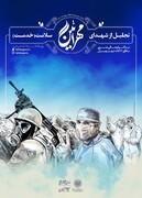 تجلیل از ۱۸ شهید مدافع سلامت در ۱۶ منطقه شهر تهران