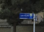تابلوی خیابان شجریان بازگردانده شد