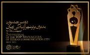 رونمایی از پوستر دومین جشنواره مدیران برتر شهر ارتباطی تهران