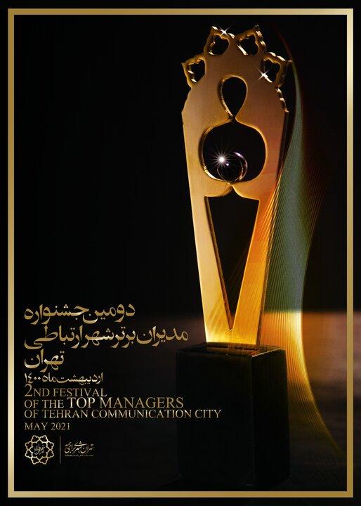 مدیران برتر ارتباطی شهر تهران معرفی شدند