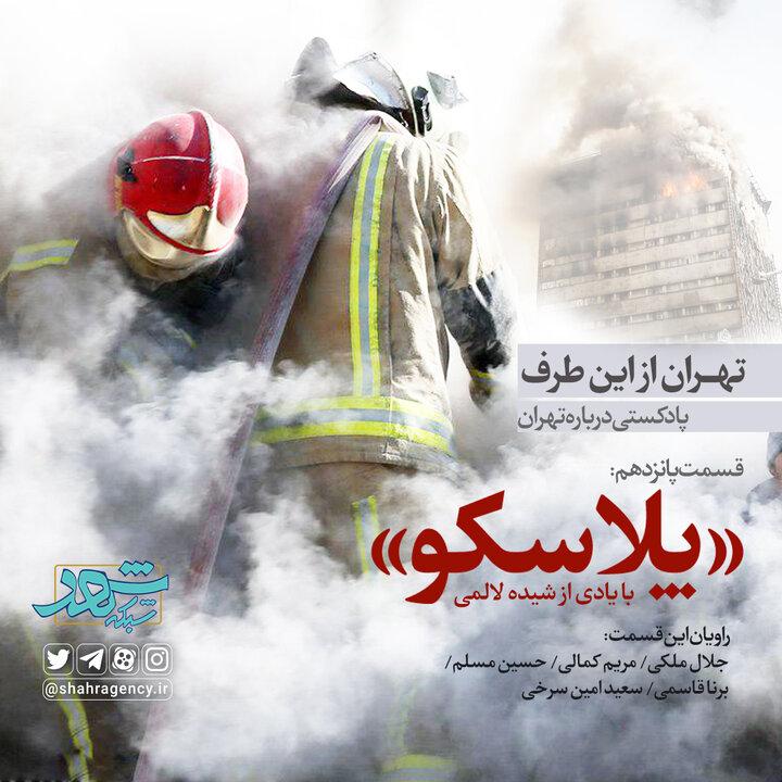 تهران از این طرف/ ویژه پلاسکو و یادوارهای برای شیده لالمی